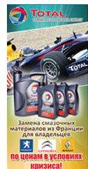 Купить масло моторное Тotal quartz 9000