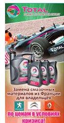 Моторное масло Total Quartz 5w30 (цена)